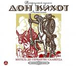 Аудиокнига Хитроумный идальго Дон Кихот Ламанчский
