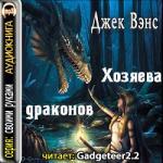 Аудиокнига Хозяева драконов
