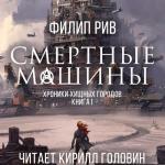 Аудиокнига Хроники хищных городов. Книга 1. Смертные Машины