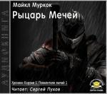 Аудиокнига Хроники Корума. Книга 1. Рыцарь Мечей