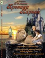 Аудиокнига Хроники Нарнии (7 частей)