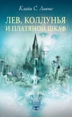 Аудиокнига Хроники Нарнии: Лев, Колдунья и платяной шкаф