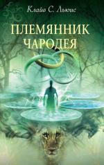 Аудиокнига Хроники Нарнии: Племянник чародея