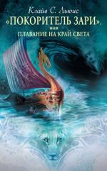 Аудиокнига Хроники Нарнии: «Покоритель Зари», или Плавание на край света