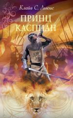 Аудиокнига Хроники Нарнии: Принц Каспиан
