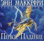 Аудиокнига Хроники Перна: Первое Падение