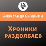 Аудиокнига Хроники раздолбаев