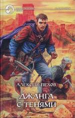 Аудиокнига Хроники Сиалы. Книга 2. Джанга с тенями