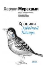 Аудиокнига Хроники заводной птицы