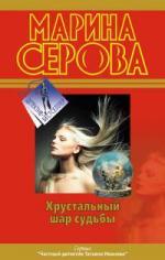 Аудиокнига Хрустальный шар судьбы