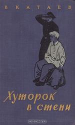 Аудиокнига Хуторок в степи