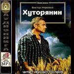 Аудиокнига Хуторянин