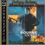 Аудиокнига Идентификация Борна