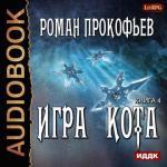 Аудиокнига Игра Кота. Книга 4