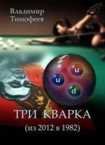 Аудиокнига Игрушечный мир. Книга 1. Три кварка