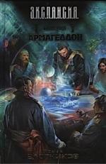 Аудиокнига Империя. Книга 2. Армагеддон