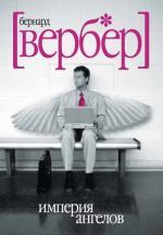 Аудиокнига Империя ангелов