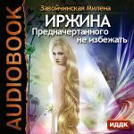 Аудиокнига Иржина. Книга 0. Предначертанного безвыгодный избежать
