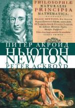 Аудиокнига Исаак Ньютон. Биография