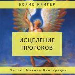 Аудиокнига Исцеление пророков