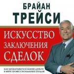 Аудиокнига Искусство заключения сделок