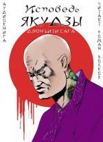 Аудиокнига Исповедь якудзы