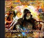 Аудиокнига Исправленная летопись. Книга 1. Спасти Москву