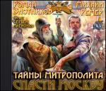Аудиокнига Исправленная летопись. Книга 2. Тайны митрополита