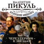 Аудиокнига Исторические миниатюры. Через тернии – к звёздам