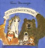 Аудиокнига Истории из Бедокурии