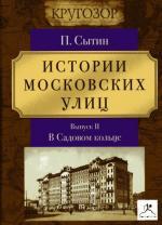 Аудиокнига Истории московских улиц. Книга 2. В Садовом кольце