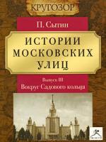 Аудиокнига Истории Московских улиц. Книга 3. Вокруг Садового кольца