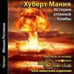 Аудиокнига История атомной бомбы