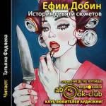 Аудиокнига История девяти сюжетов