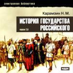 Аудиокнига История государства Российского в 12-и томах