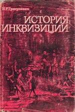 Аудиокнига История инквизиции XIII-XX веков
