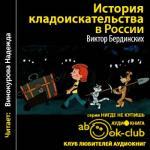 Аудиокнига История кладоискательства в России