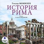 Аудиокнига История Рима