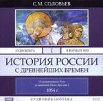 Аудиокнига История России с древнейших времен. Том 1
