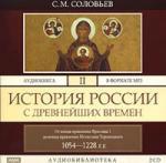 Аудиокнига История России с древнейших времен. Том 2