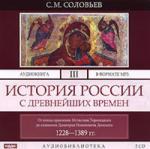 Аудиокнига История России с древнейших времен. Том 3