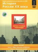 Аудиокнига История России XX века (01-107)