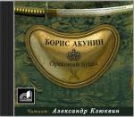Аудиокнига История Российского государства. Ореховый Будда