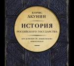 Аудиокнига История Российского Государства. От истоков до монгольского нашествия