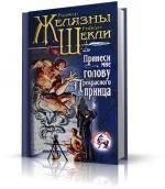 Аудиокнига История рыжего демона. Книга 1. Принеси мне голову прекрасного принца