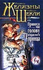 Аудиокнига История рыжего демона