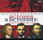 Аудиокнига История в историях: Отцы-основатели США