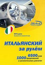Аудиокнига Итальянский за рулём. Базовый разговорный аудиокурс