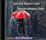 Аудиокнига Изабелла Дэлхаузи. Книга 3. Правильное отношение к дождю