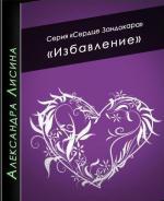 Аудиокнига Избавление. Книга 4
